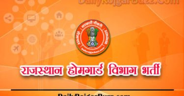 Home Guard Department Rajasthan Jobs