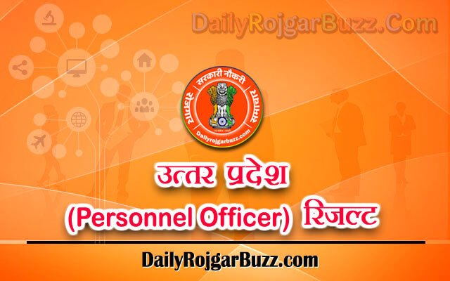 UPPCL Personnel Officer Result