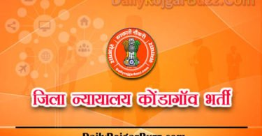 District Court Kondagaon Recruitment