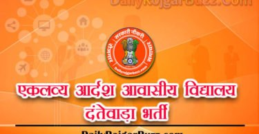 Eklavya Model School Dantewada Recruitment