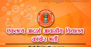 Eklavya Model School Kanker Recruitment