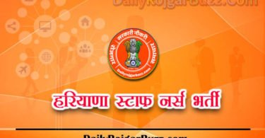 Haryana Staff Nurse Recruitment