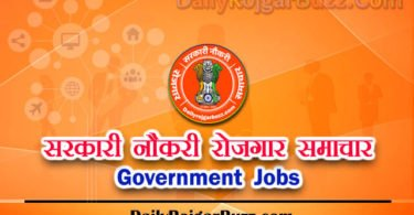 Latest Government Jobs India