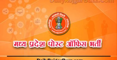 Madhya Pradesh Post Office Recruitment