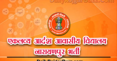 Narayanpur Eklavya Model School Recruitment