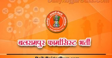 Balrampur Pharmacist Recruitment