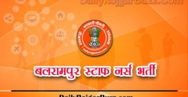 Balrampur Staff Nurse Recruitment