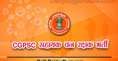 CGPSC Assistant Forest Guard Recruitment