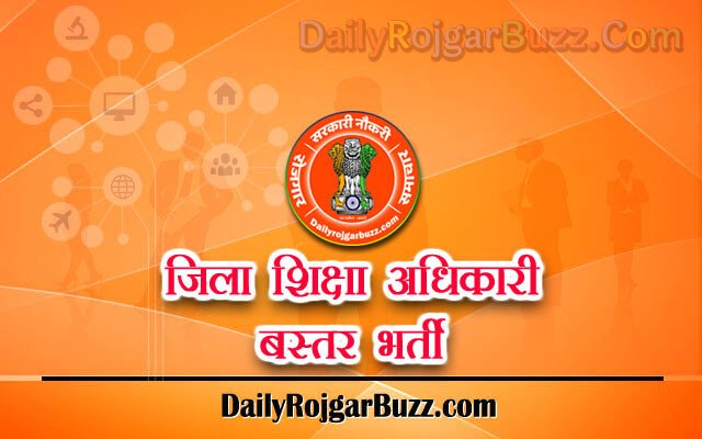 DEO Bastar Jagdalpur Recruitment