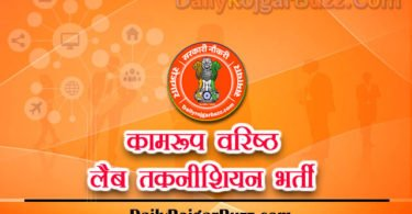 Kamrup Senior Lab Technician Recruitment