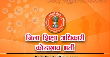 Kondagaon DEO Recruitment