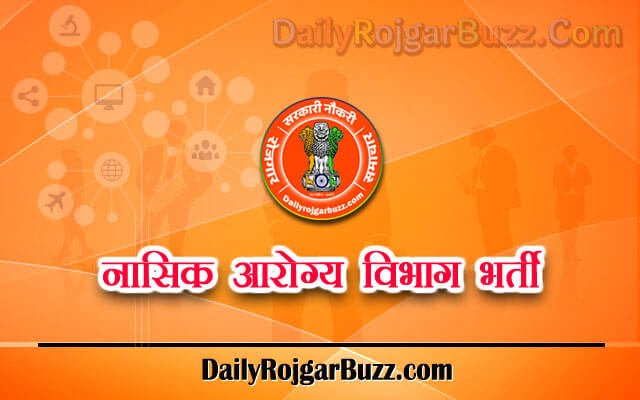 Nashik Arogya Vibhag Recruitment