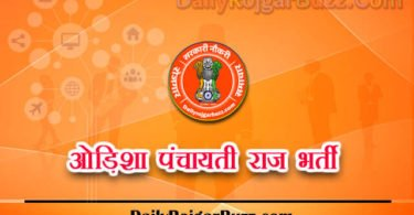 Odisha Panchayati Raj Recruitment