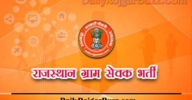 Rajasthan Gram Sevak Recruitment