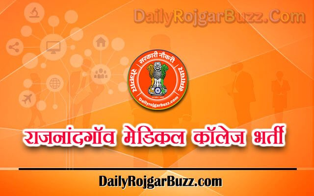 Rajnandgaon Medical College Recruitment