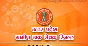 UP Post Office Result