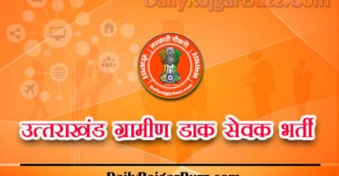 Uttarakhand Gramin Dak Sevak Recruitment
