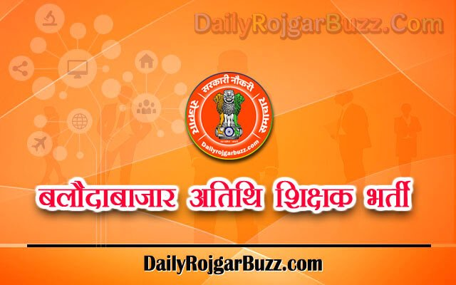 Balodabazar Guest Teacher Recruitment