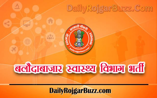 Balodabazar Health Department Recruitment