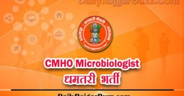 CMHO Dhamtari Microbiologist Recruitment