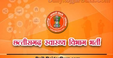 Chhattisgarh Health Department Recruitment