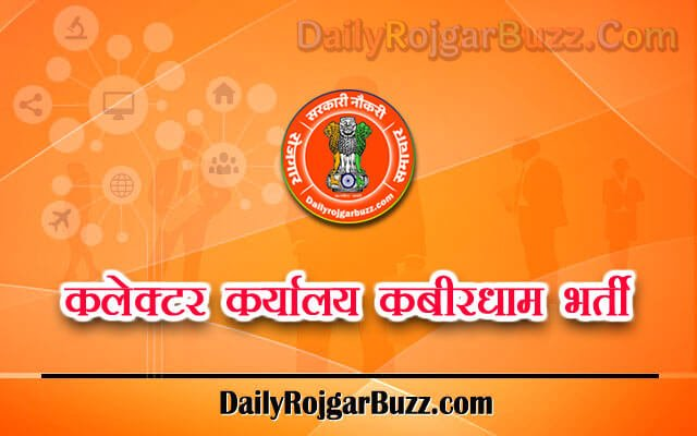 Collector Office Kabirdham Recruitment