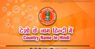 Country Names in Hindi