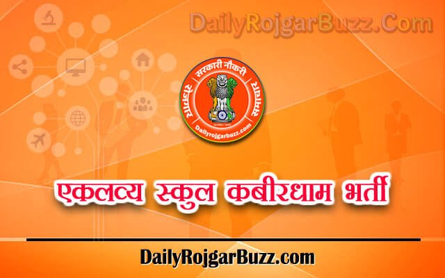 Eklavya School Kabirdham Recruitment