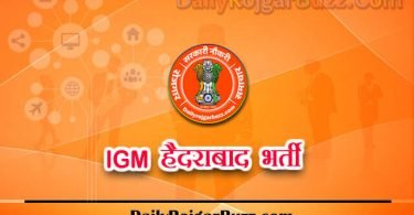 IGM Hyderabad Recruitment