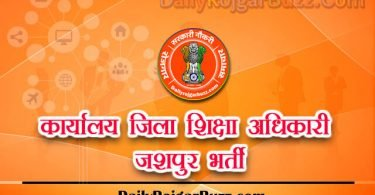 Jashpur DEO Recruitment