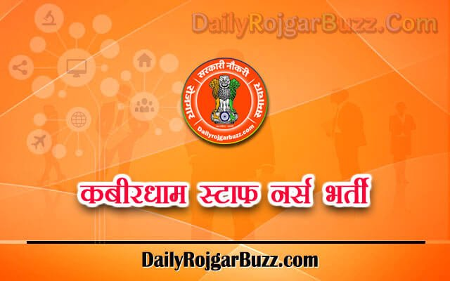 Kabirdham Staff Nurse Recruitment