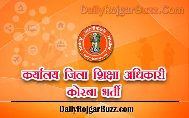 Korba DEO Recruitment