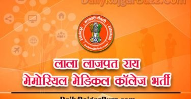 LLRM Medical College Faculty Recruitment