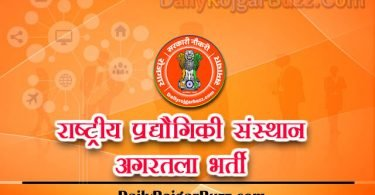 NIT Agratala Recruitment