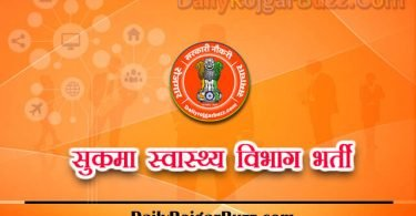 Sukma Health Department Recruitment