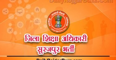 Surajpur DEO Recruitment
