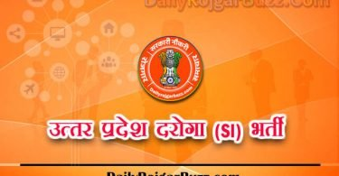 UP Police SI Online Form