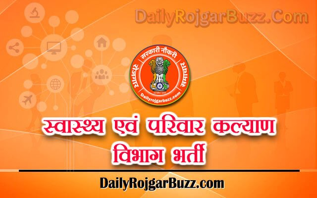 Health and Family Welfare Department Recruitment