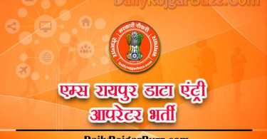 AIIMS Raipur Data Entry Operator Recruitment