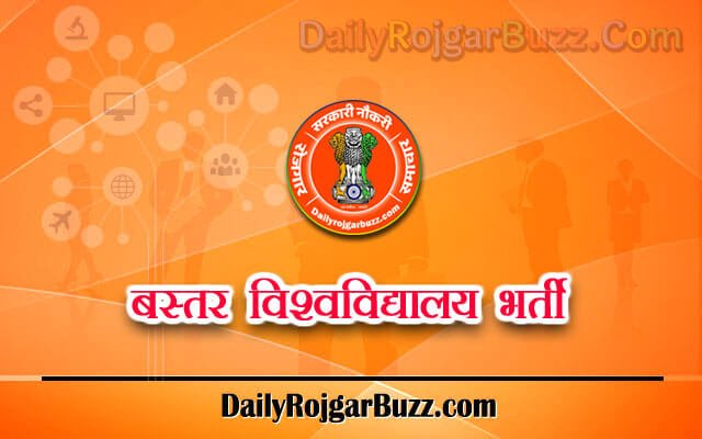 CG Bastar University Jagdalpur Recruitment
