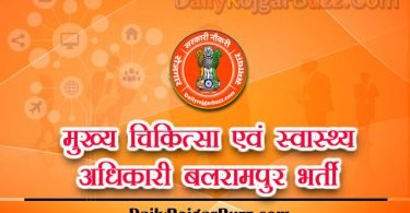 CMHO Balrampur Recruitment