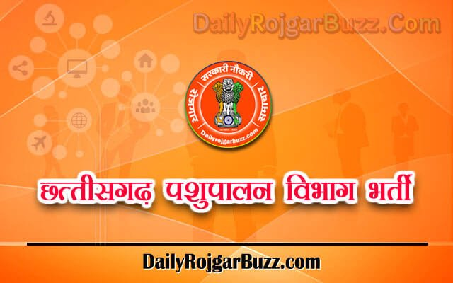Chhattisgarh Pashu Palan Vibhag Recruitment