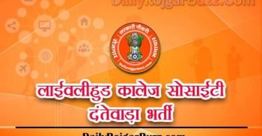 DPLC Dantewada Recruitment