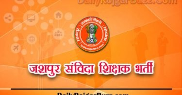 Jashpur Samvida Teacher Recruitment