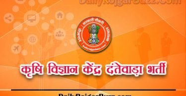 KVK Dantewada Recruitment