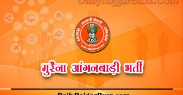 Morena Anganwadi Recruitment