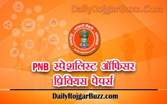 PNB Specialist Officer Previous Papers