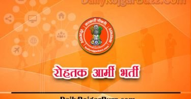 Rohtak Army Recruitment