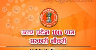UP 10th Pass Govt Jobs
