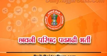 Cantonment Board Pachmarhi Recruitment